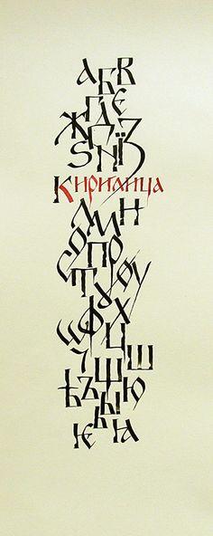 Cyrillic Calligraphy on Behance