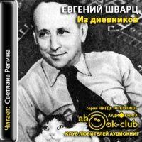 Аудиокнига Из дневников Евгений Шварц