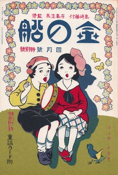 Kin no fune 金の船 (The Golden Boat) magazine. 第3巻 第4号 4月号 1921. Cover art by Okamoto Kiichi 岡本帰一 (1888-1930)