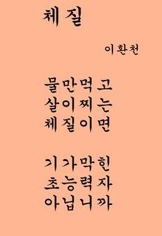 ★재밌는시, 이환천 시인의 사이다 시, 웃으며시작해요^^ : 네이버 블로그 Korean Language, Interesting Quotes, Funny Comics, Cute Pictures, Literature, Inspirational Quotes, Names, Wisdom, Lettering