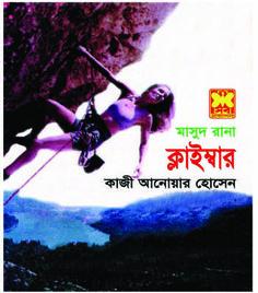 Online Public Library of Bangladesh: Climber