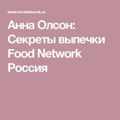 Анна Олсон: Секреты выпечки Food Network Россия Anna Olson, Food Network Recipes, Cooking, Kitchens, Drinks, Kitchen, Cuisine