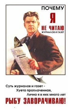 360 x 600 ( Beer Advertisement, Propaganda Art, Soviet Art, Funny Posters, Rare Images, Letter Art, Man Humor, Funny Photos, Memes