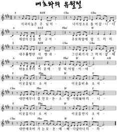 Music Score, Scores, Worship, Sheet Music, Violin, Music Sheets