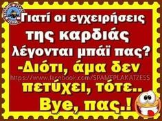 Funny Images, Funny Pictures, Funny Greek Quotes, Funny Drawings, Just For Laughs, Sentences, Psychology, Laughter, Jokes