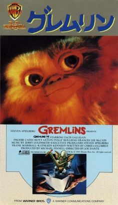 Gremlins (1984) movie cover (Japan)