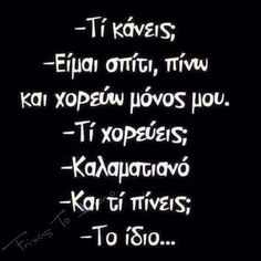 Greek Quotes, Funny Photos, Type 3, Math, Words, Greeks, Funny Shit, Theater, Facebook