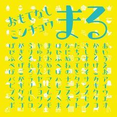 omotenashi-maru-font Typo Design, Graphic Design Typography, Typographie Logo, Japanese Typography, Alphabet Design, Ui Elements, Printable Labels, Manga Drawing, Ms Gs