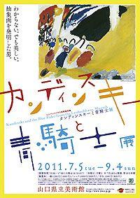 「カンディンスキーと青騎士展」ポスター