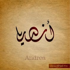 Andrea - أندريا