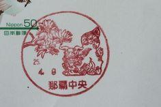 風景印を集める vol.01 - 沖縄B級ポータル - DEEokinawa(でぃーおきなわ)