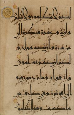 This page (Qur'an, 2:279-281) is written in what is called 'Eastern' kufic, a development of kufic that presumably originated in the eastern part of the Islamic world, that is characterized by elongated vertical shafts and more rounded strokes in the letters falling beneath the line.