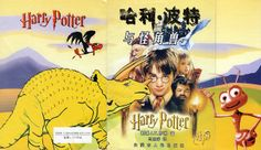 6 Insane Unauthorized Chinese 'Harry Potter' Books