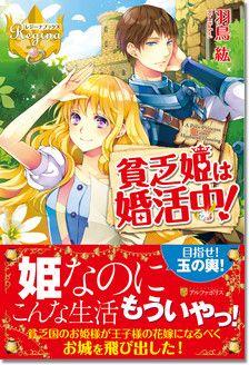 既刊ラインナップ|レジーナブックス~新感覚ファンタジーレーベル~ Japanese Novels, Romance Manga, Clear Card, Manga Covers, Prince And Princess, Light Novel, Manga To Read, Random Things, Romantic