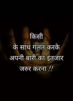trendy famous hindi quotes – This Your Daily Motivation Gita Quotes, Karma Quotes, Reality Quotes, Deep Quotes, True Quotes, Words Quotes, Bewafa Quotes, Motivational Quotes For Students, Motivational Picture Quotes
