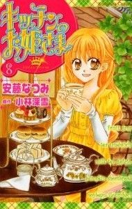 Shoujo, Disney Characters, Fictional Characters, Disney Princess, Kitchen, Cooking, Kitchens, Fantasy Characters, Cuisine