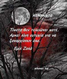 10 εικόνες με όμορφα...αληθινά λόγια για καληνύχτα! - eikones top Good Afternoon, Good Morning, Greek Quotes, Just Me, Good Night, Positive Quotes, Poems, Wisdom, Positivity