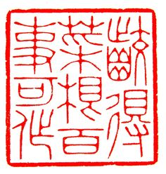 A SEAL BY LIN GAO (1657-1726)清林皋(1657-1726)刻〔咬得菜根百事可作〕