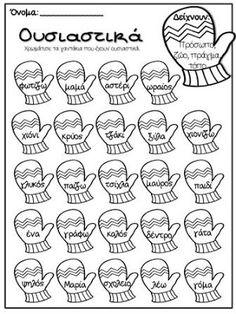 Ιστορίες μιας τάξης: Μπορώ να τα πιάσω! Είναι ουσιαστικά! (Β' τάξη - κεφ. 9) Greek Language, Speech And Language, Educational Activities, Book Activities, Learn Greek, Shape Posters, Kids Homework, Grammar Worksheets, Language Activities