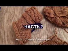 ПИНЕТКИ СПИЦАМИ часть 2. КАК СВЯЗАТЬ ПИНЕТКИ СПИЦАМИ - YouTube Knitted Booties, Baby Booties, Knitted Hats, Knit Baby Dress, Crochet Baby Shoes, All Free Crochet, Crochet For Kids, Knitting Videos, Knitting Projects