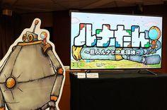 PSの名作moonのタッグがスマホゲームで新作ーーNTTぷららとひかりTVがかなり攻めてる - 毎日新聞