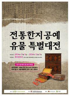 hanji, www.ye-ga.com