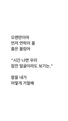"""It's been a while. I didn't think you'd call first. 'If you're free, let's meet up.' How can I say no to that? Song: I Smile (반드시 웃는다) By: DAY6"