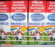 Russian Company Is Sued for The Image of Rainbow on Milk Package As Propaganda of Homosexuality  #LGBT