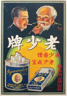 art deco posters | ... Art Deco Poster Rejuvenation Cigarettes Advertisement Fine Art Prints