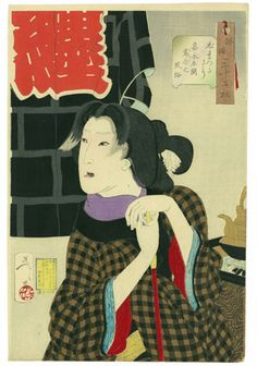 Expectant: The Wife of a Fireman in the Kaei Period Tsukioka Yoshitoshi (Japan, Japan, March, Prints, Color woodblock print. Japanese Painting, Chinese Painting, Geisha, Christian Marclay, Art Database, Japanese Prints, Japan Art, Woodblock Print, New Art