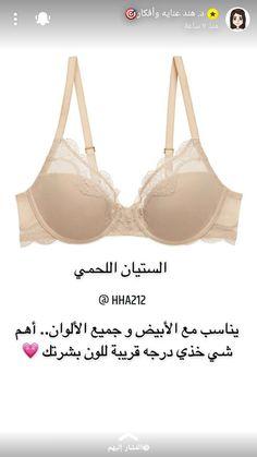 Muslim Fashion, Hijab Fashion, Fashion Outfits, Diy Fashion Hacks, Fashion Tips, Etiquette And Manners, Disney Animated Films, Bob Lace Front Wigs, Beautiful Quran Quotes