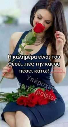 Graphic Tank, Good Morning, Macrame, Facebook, Beautiful, Buen Dia, Bonjour, Good Morning Wishes