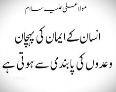 Ali Quotes, People Quotes, Urdu Quotes, Wisdom Quotes, Best Quotes, Quotations, Islamic Inspirational Quotes, Islamic Quotes, Hazrat Ali Sayings