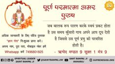 There is evidence in the Vedas that God can provide 100 years of age by eliminating the incurable disease of the seeker who performs the devotion. This miracle is currently happening day by day with the devotion told by SAINT RAMPAL JI Believe In God Quotes, Quotes About God, Shiva Shakti, Spiritual Thoughts, Spiritual Quotes, Infj, Krishna Quotes In Hindi, Kabir Quotes, Hindu Worship