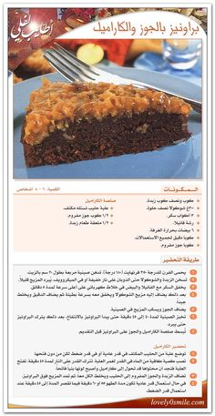 Ramadan Recipes, Sweets Recipes, Cooking Recipes, Arabic Dessert, Arabic Sweets, Cake Recept, Lebanese Desserts, Arabian Food, Secret Recipe