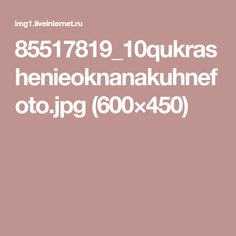 85517819_10qukrashenieoknanakuhnefoto.jpg (600×450)