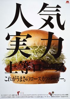 jp for Mos burger Food Graphic Design, Food Poster Design, Menu Design, Food Design, Food Branding, Food Packaging Design, Food Advertising, Advertising Poster, Asian Street Food