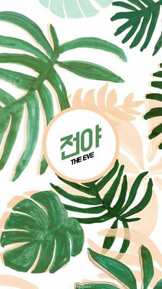Exo Kokobop, Sehun And Luhan, Chanyeol, Cover Wallpaper, Normal Wallpaper, Kpop Backgrounds, Plant Leaves, Fan Art, Iphone Wallpapers