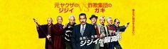 """Yakuza, Takeshi Kitano's latest movie """"Ryuzo to Shichinin no Kobuntachi"""