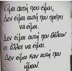 Snapchat Stories, Proverbs Quotes, Greek Quotes, God Is Good, Picture Quotes, Motivational Quotes, My Life, Thoughts, Words