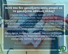 #donate #charity #giving #δωρεα #προκλησηημερας #greendaredaily #blog