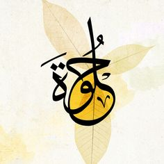 """Beauty - Arabic Calligraphy"" Graphic/Illustration by Mahmoud Fathy posters, art prints, canvas prints, greeting cards or gallery prints. Find more Graphic/Illustration art prints and posters in th. Arabic Calligraphy Tattoo, Calligraphy Fonts, Caligraphy, Arabesque, Free Cursive Fonts, Mug Printing, Print Fonts, Arabic Art, Graphic Illustration"
