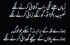 Urdu Funny Poetry, Poetry Quotes In Urdu, Best Urdu Poetry Images, Urdu Poetry Romantic, Love Poetry Urdu, Poetry Famous, Quotations, Qoutes, Soul Poetry