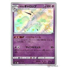 Reasonable Pokemon card Japanese s4a Centiskorch V VMA SSR 2 cards set