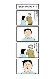 タイトル紹介 金曜日のたのしい4コマ 10日目 3月17日(金) | COMICAWA(コミカワ)
