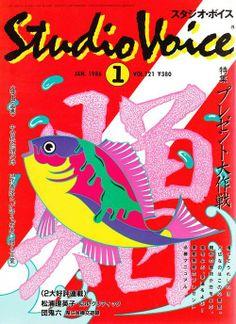 Japanese Magazine Cover: Studio Voice Vol. 121. 1986