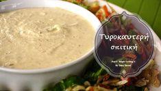 υροκαυτερή σπιτική    Fast & Simple Cooking ©