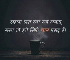 New Quotes Deep Feelings Hindi 32 Ideas Hindi Attitude Quotes, Good Thoughts Quotes, Mixed Feelings Quotes, Love Quotes Poetry, Hindi Quotes On Life, Tea Lover Quotes, Chai Quotes, Hindi Quotes Images, Hindi Words