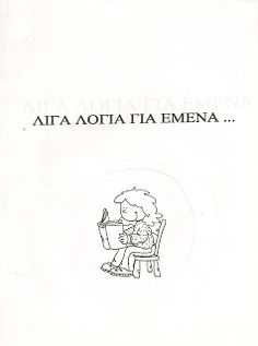 Το μαγικό κουτί της...Κατερίνας - Katerina's Magic Box: ΤΟ ΠΕΡΙΒΟΗΤΟ PORTFOLIO..... Pictures, Photos, Grimm