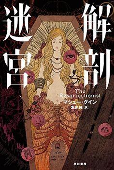 Amazon.co.jp: 解剖迷宮 (ハヤカワ・ミステリ文庫): マシュー グイン, Matthew Guinn, 友廣 純: 本